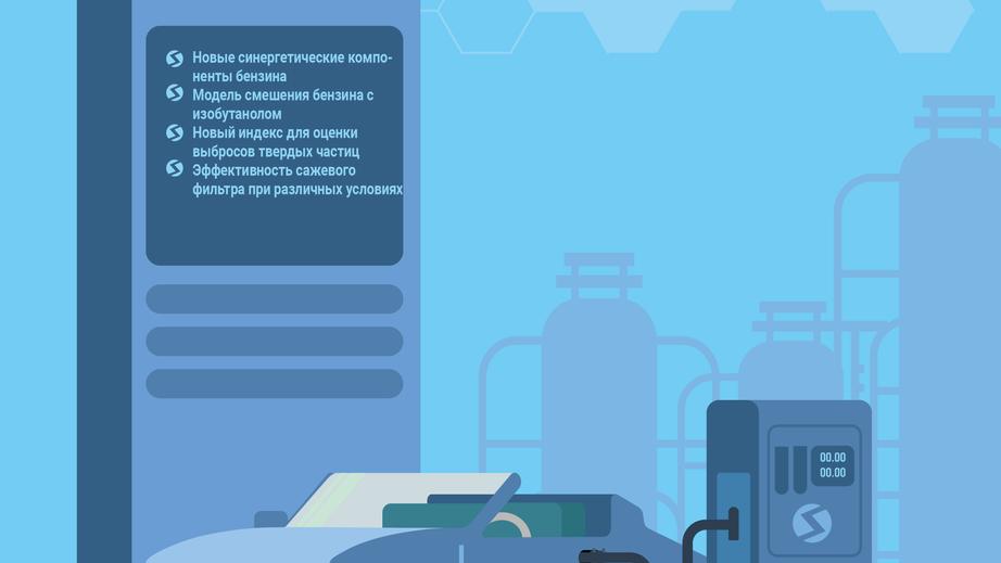 Вышел Специальный бюллетень Автобензин и оксигенаты #3 2021