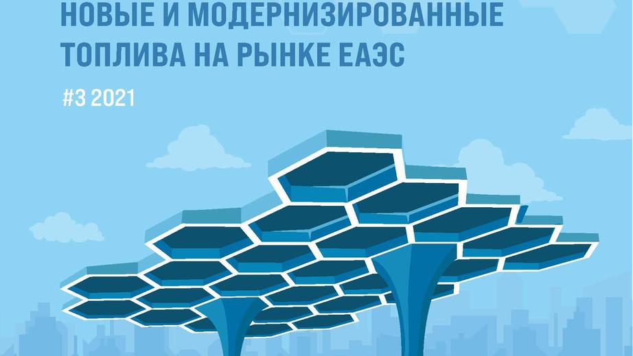 Копия Вышел Бюллетень Новые модернизированные топлива на рынке ЕАЭС #4 2021