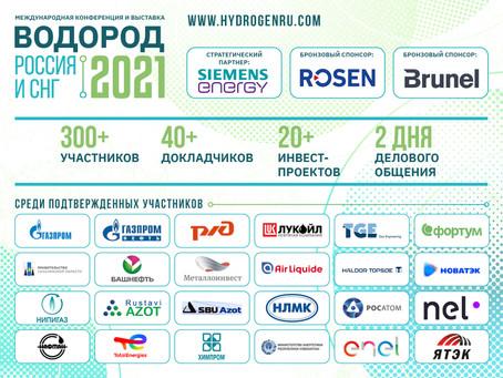Водород Россия и СНГ 2021