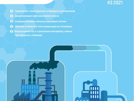 Специальный бюллетень Углеродный Менеджмент #3 2021