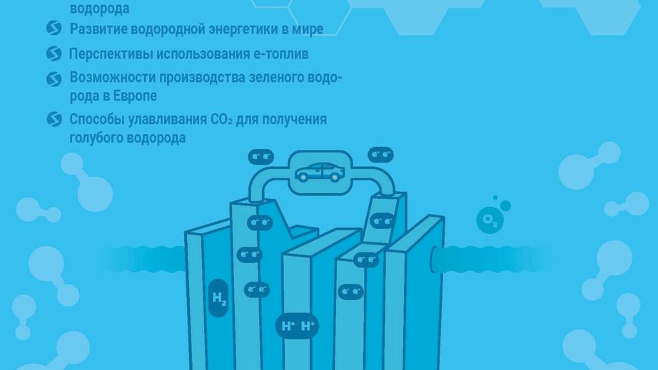 Вышел Специальный бюллетень Водород, топливные элементы, e-топливо #3 2021