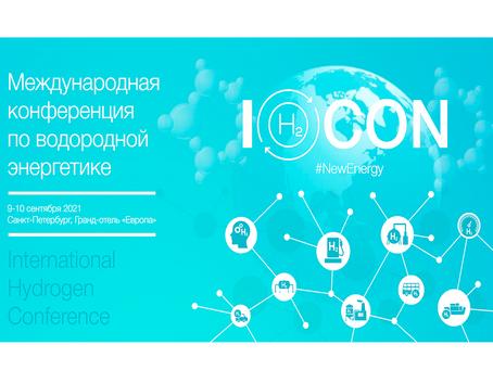 Международная конференция по водородной энергетике