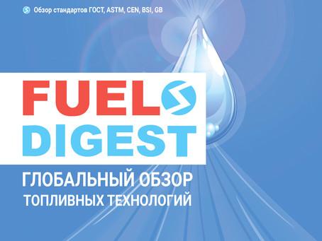Fuels Digest #2, 2021