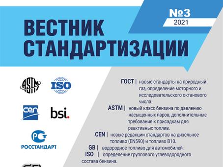 Вышел Вестник Стандартизации №3 2021