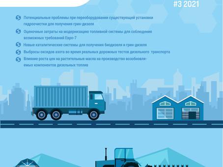 Специальный бюллетень Дизельное топливо и биодизель #3 2021