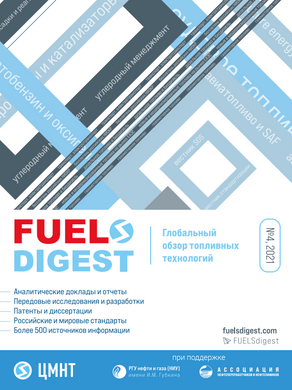Fuels Digest #4, 2021