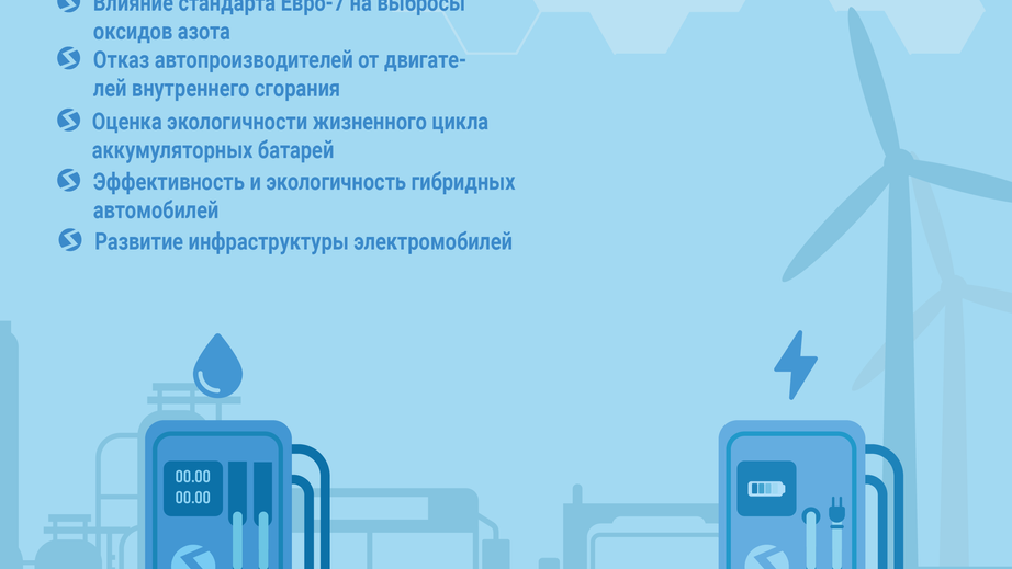 Вышел Специальный бюллетень Транспорт, электротранспорт #3 2021