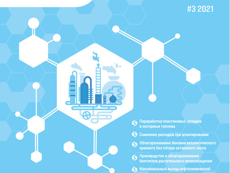 Вышел специальный бюллетень Процессы и катализаторы #3 2021