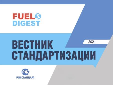 Новые стандарты ГОСТ за сентябрь-ноябрь 2020 года