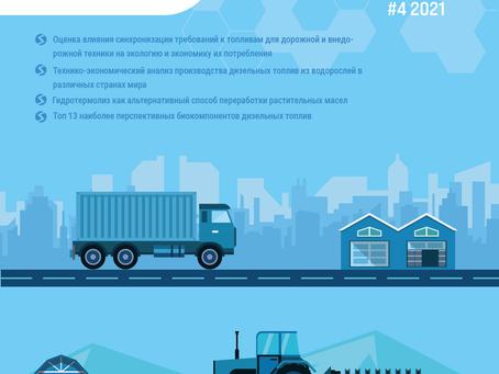 Специальный бюллетень Дизельное топливо и биодизель #4 2021