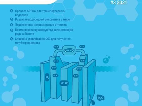 Специальный бюллетень Водород, топливные элементы и e-топливо #3 2021