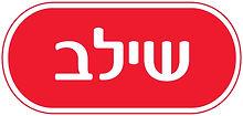 shilav_logo.jpeg