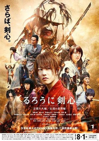 Kenshin Kyoto Inferno 2014.jpg