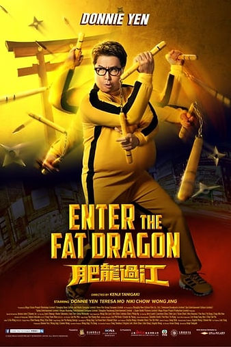 Enter The Fat Dragon(2020).jpg