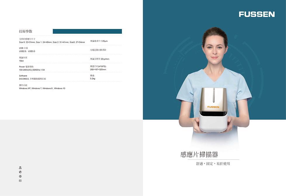 Fussen Imaging Plate Scanner F200繁中_頁面_1
