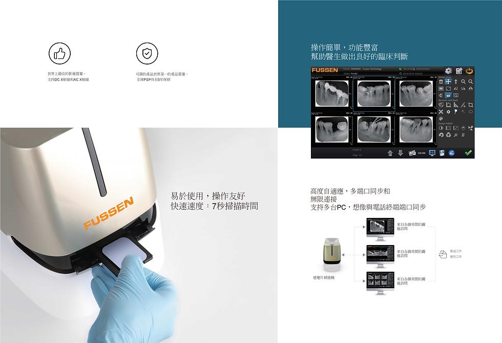 Fussen Imaging Plate Scanner F200繁中_頁面_3