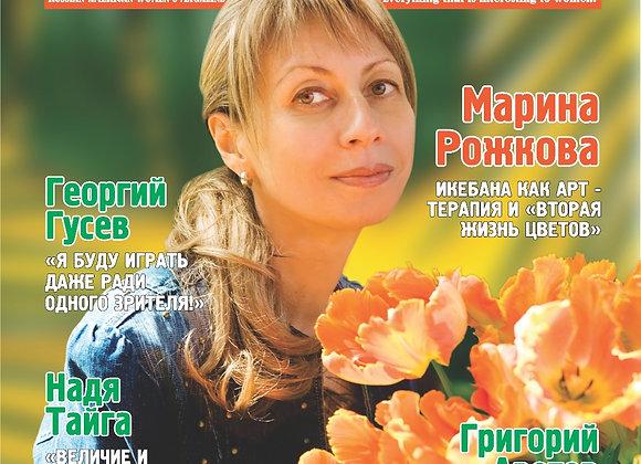 журнал  GOROZHANKA 2020