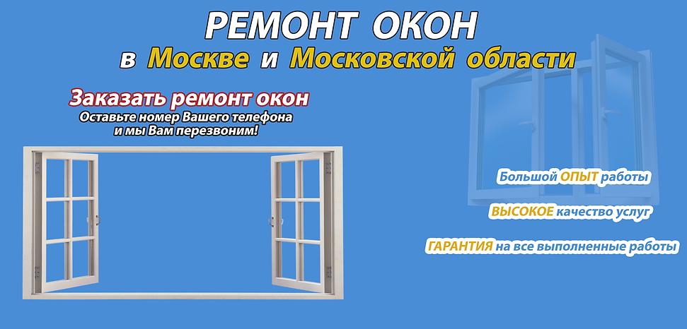 ремонт окон шапка.png