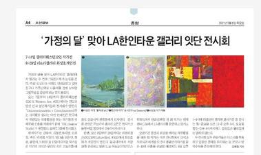 조선일보 UvC.JPG