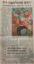 UvC Korea Town Daily.jpg