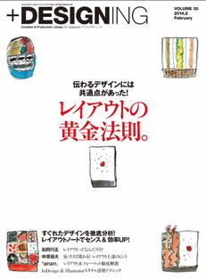 + DESIGNING vol.35 株式会社マイナビ