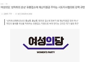 [데일리중앙] 여성의당, '성착취의 온상' 유흥업소에 재난지원금 주자는 시도지사협의회 강력 규탄