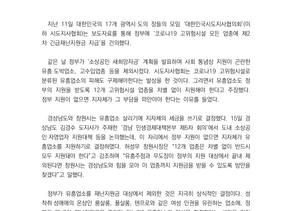 [성명서] 성착취의 온상, 유흥업소에 재난지원금 주자는 대한민국시도지사협의회를 강력하게 규탄한다