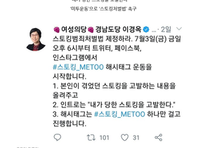 [한겨레] 30년 스토킹하고 징역 1년6개월?…온라인서 번지는 '스토킹 미투운동'
