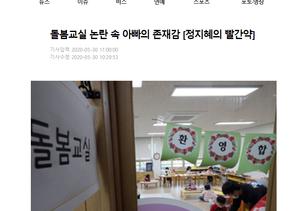 [세계일보] 돌봄교실 논란 속 아빠의 존재감 [정지혜의 빨간약]