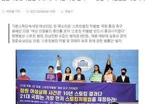 """[보도모음] """"21대 국회는 가장 먼저 스토킹범죄 처벌법을 제정하라"""" 국회 기자회견"""
