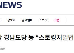 """[KBS] 여성의당 경남도당 등 """"스토킹처벌법 제정"""""""