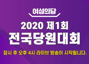 여성의당 2020 전당대회 Full 영상!
