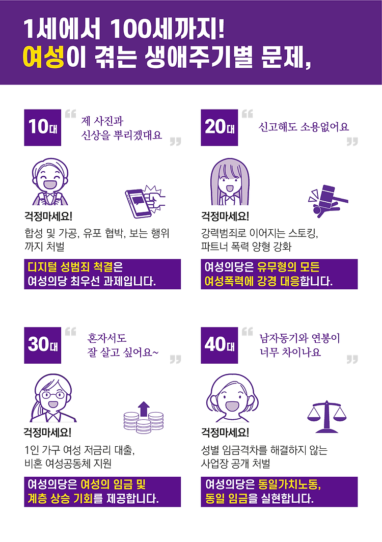 여성의당-선거공보물-4p_2페이지.png