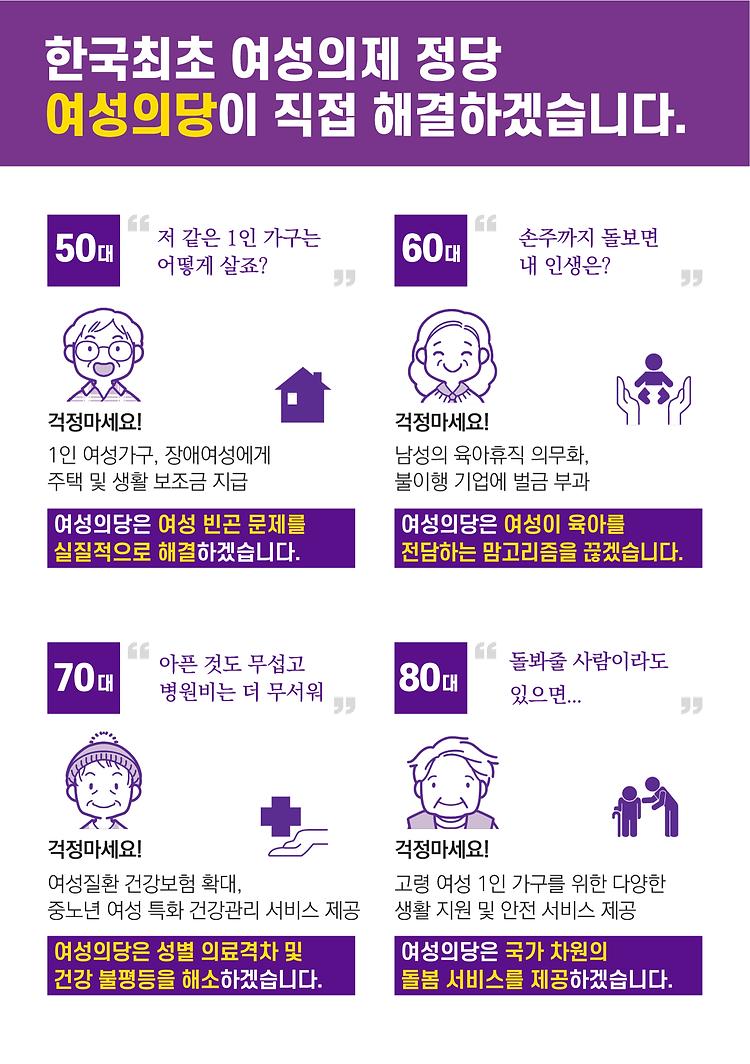 여성의당-선거공보물-4p_3페이지.png