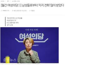 [중앙뉴스] [월간 여성의당①] 남성들로부터 '지지 전화' 많이 받았다
