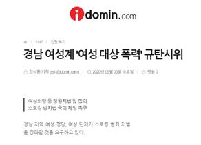 [경남도민일보]경남 여성계 '여성 대상 폭력' 규탄시위