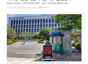 """[오마이뉴스] """"스토킹처벌법 제정, 더 이상 미뤄서는 안된다"""""""