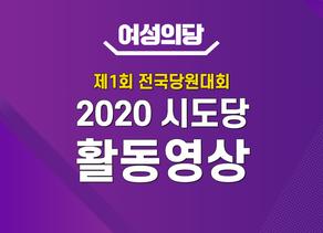 여성의당 2020 전당대회 시도당 활동보고 영상 Clip!