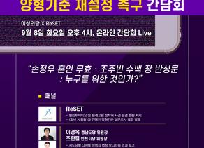 여성의당 디지털 성범죄 양형기준 재설정 촉구 간담회 with ReSET