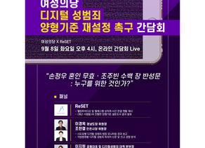 [여성신문] 여성의당·리셋(ReSET), 디지털 성범죄 양형기준 재설정 위한 간담회 8일 개최