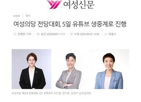 [여성신문] 여성의당 전당대회, 5일 유튜브 생중계로 진행