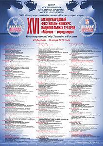 Афиша 16 фестиваль нацинльных театров Москва - город мир