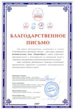 blagodarnost-MSP2007.jpg