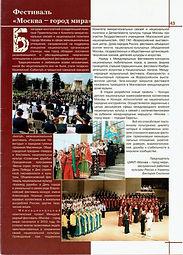 журнал Театр Масс 2008