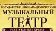 -ЛОГО-ГОД-ТЕАТРА2-e1543565347375_edited.