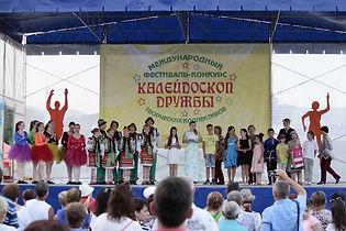 фестиваль Калейдоскоп дружбы алушта