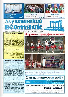 Алуштинский вестник Калейдоскоп дружбы