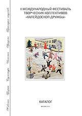 Выставка Зимняя мозаика украинский центр