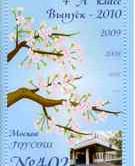 Выпускной альбом 4 класса «А» школы № 402 г. Москвы