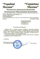ukraincy-mos.jpg